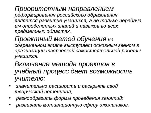 Приоритетным направлением реформирования российского образования является ра...