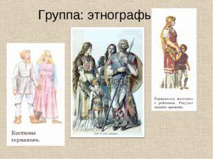 Группа: этнографы.