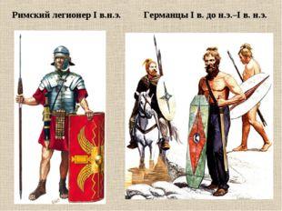 Римский легионер I в.н.э. Германцы I в. до н.э.–I в. н.э.