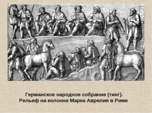 Германское народное собрание (тинг). Рельеф на колонне Марка Аврелия в Риме