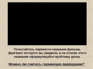 Попытайтесь перевести название фильма, фрагмент которого вы увидели, и на осн