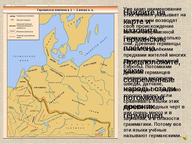 Найдите на карте и назовите германские племена. Предположите, какие современн...