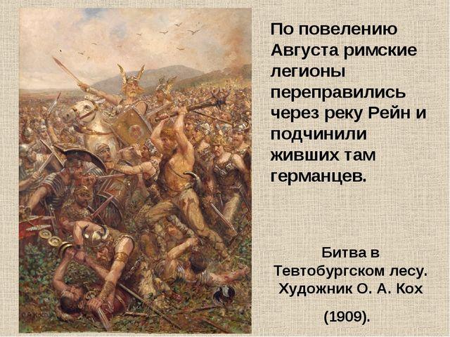 Битва в Тевтобургском лесу. Художник О. А. Кох (1909). По повелению Августа р...