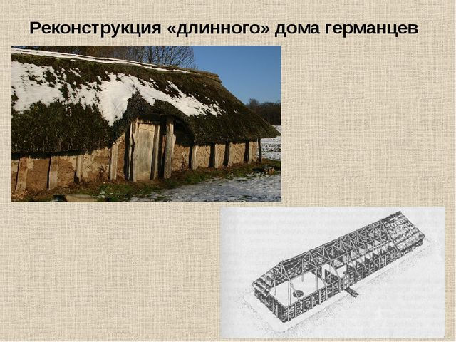 Реконструкция «длинного» дома германцев