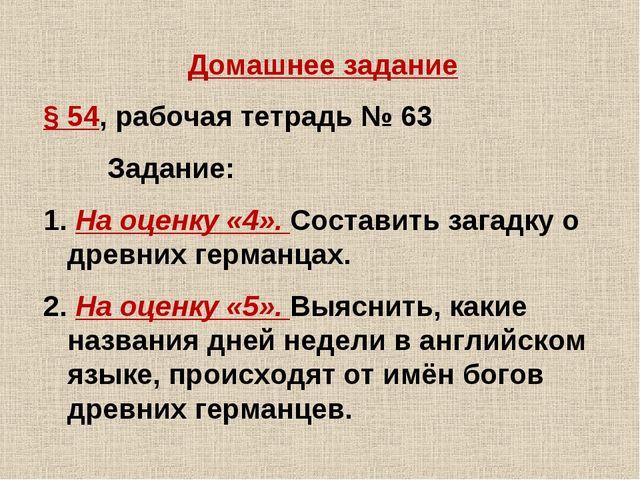 Домашнее задание § 54, рабочая тетрадь № 63 Задание: 1. На оценку «4». Сост...