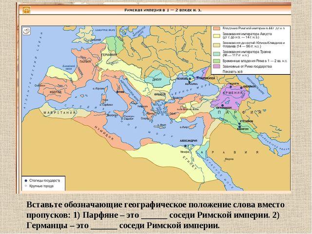 Вставьте обозначающие географическое положение слова вместо пропусков: 1) Пар...