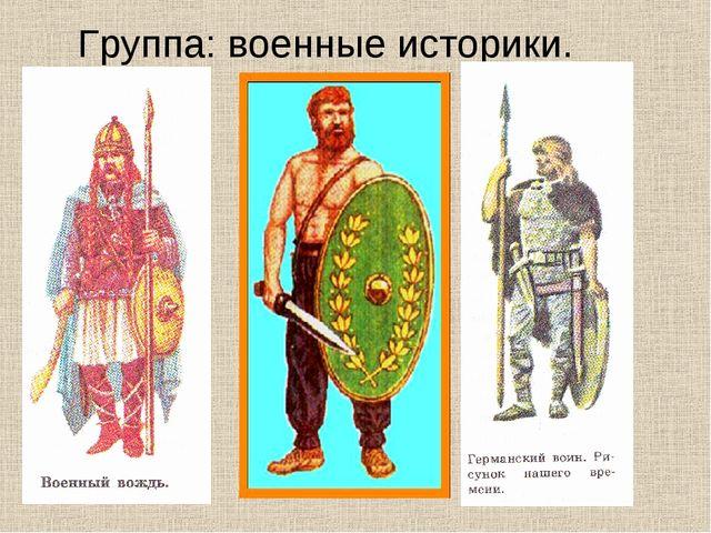 Группа: военные историки.