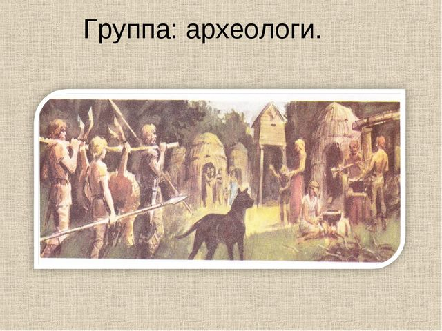 Группа: археологи.