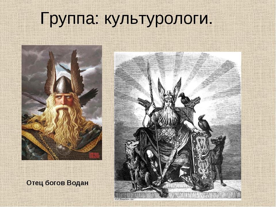 Группа: культурологи. Отец богов Водан