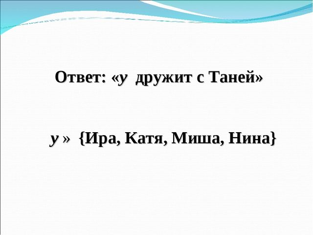 Ответ: «у дружит с Таней» у ∈ {Ира, Катя, Миша, Нина}