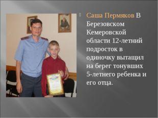 Саша Пермяков В Березовском Кемеровской области 12-летний подросток в одиночк