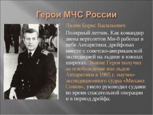Лялин Борис Васильевич Полярный летчик. Как командир звена вертолетов Ми-8 ра