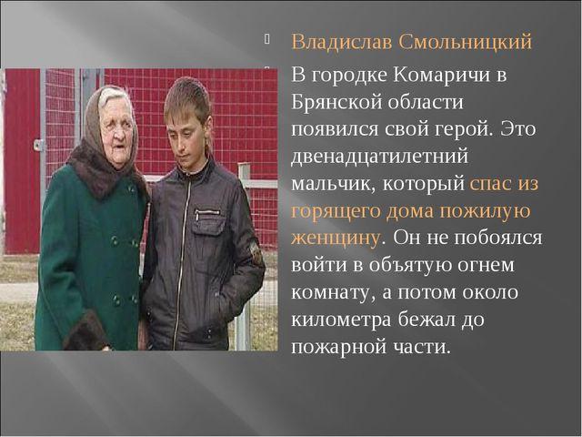 Владислав Смольницкий В городке Комаричи в Брянской области появился свой гер...