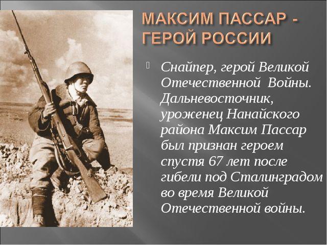 Снайпер, герой Великой Отечественной Войны. Дальневосточник, уроженец Нанайск...