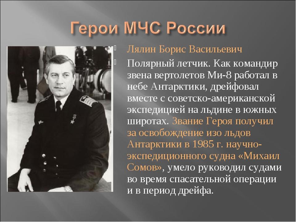 Лялин Борис Васильевич Полярный летчик. Как командир звена вертолетов Ми-8 ра...