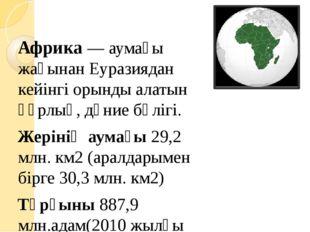 Африка — аумағы жағынан Еуразиядан кейінгі орынды алатын құрлық, дүние бөлігі