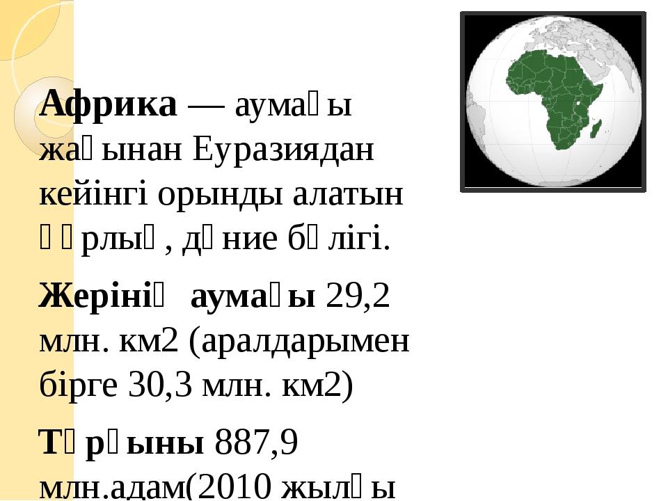 Африка — аумағы жағынан Еуразиядан кейінгі орынды алатын құрлық, дүние бөлігі...