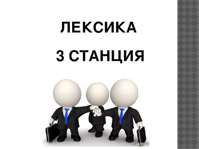 3 СТАНЦИЯ ЛЕКСИКА