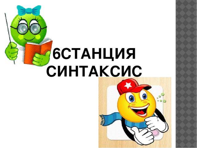 6СТАНЦИЯ СИНТАКСИС