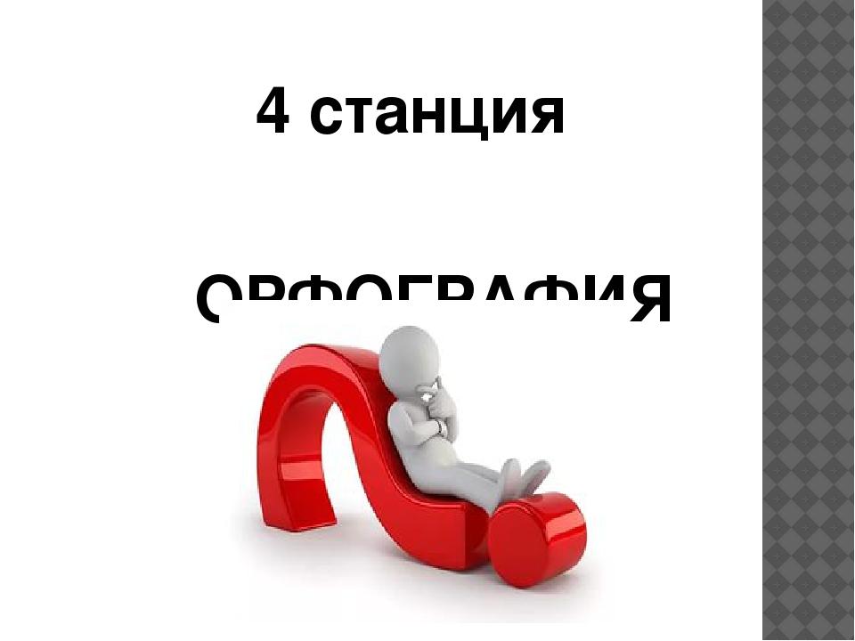 4 станция ОРФОГРАФИЯ