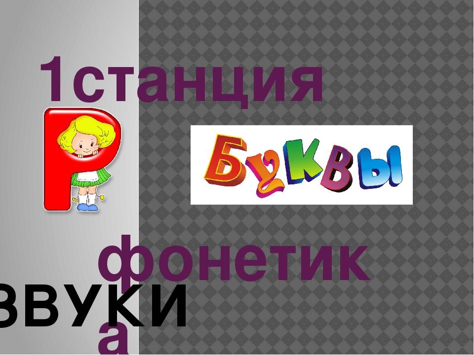 1станция фонетика ЗВУКИ