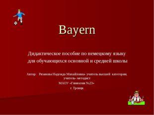 Bayern Дидактическое пособие по немецкому языку для обучающихся основной и ср