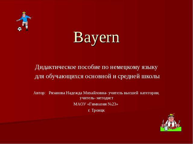 Bayern Дидактическое пособие по немецкому языку для обучающихся основной и ср...