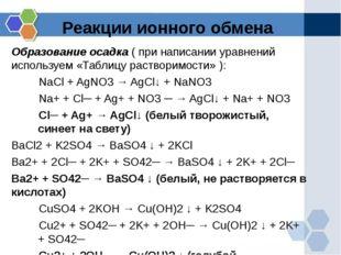 Образование осадка ( при написании уравнений используем «Таблицу растворимост