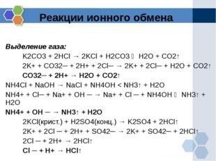 Выделение газа: K2CO3 + 2HCl → 2KCl + H2CO3  H2O + CO2↑ 2K+ + CO32─ + 2H+ +