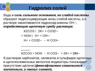 Вода и соль сильного основания, но слабой кислоты образуют недиссоциирующие и