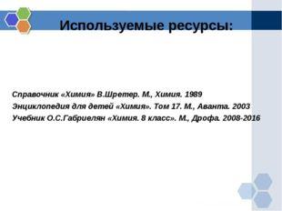 Справочник «Химия» В.Шретер. М., Химия. 1989 Энциклопедия для детей «Химия».