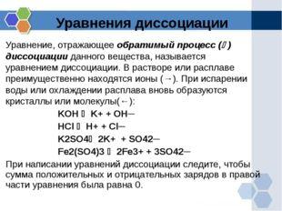 Уравнение, отражающее обратимый процесс () диссоциации данного вещества, наз