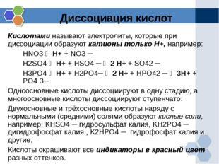 Диссоциация кислот Кислотами называют электролиты, которые при диссоциации об