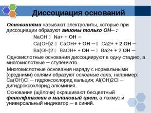 Основаниями называют электролиты, которые при диссоциации образуют анионы тол