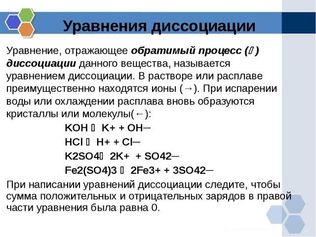 Уравнение, отражающее обратимый процесс () диссоциации данного вещества, наз...
