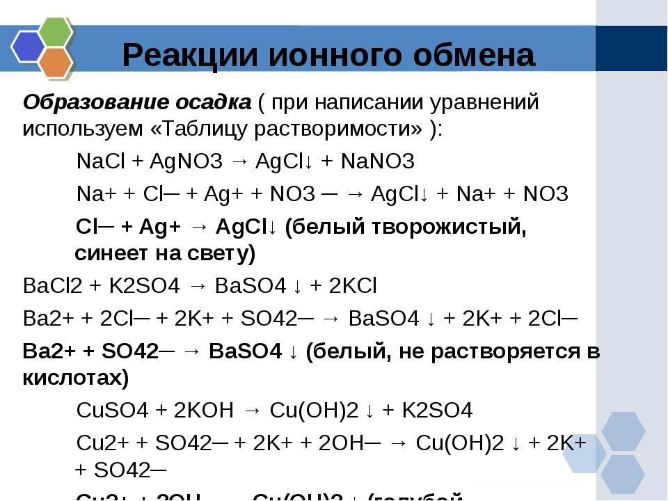 Образование осадка ( при написании уравнений используем «Таблицу растворимост...