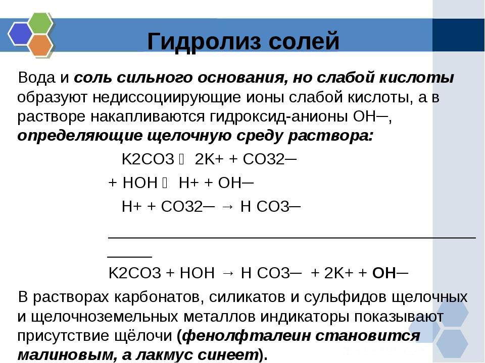 Вода и соль сильного основания, но слабой кислоты образуют недиссоциирующие и...