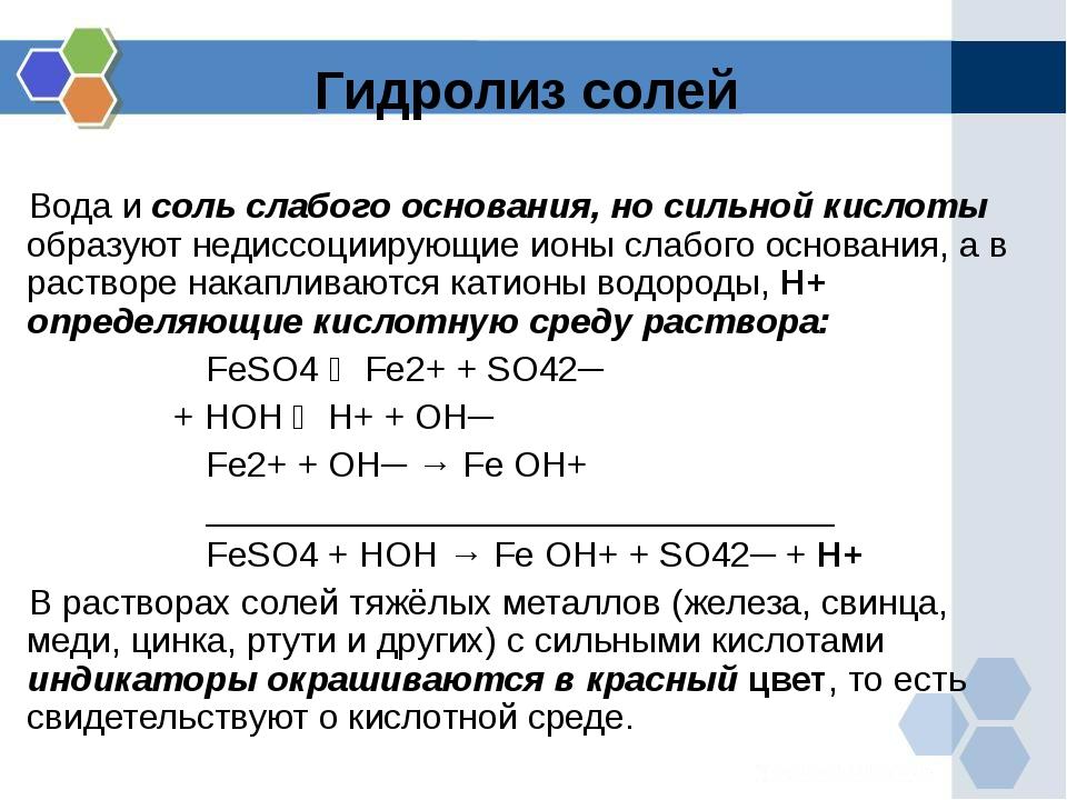 Вода и соль слабого основания, но сильной кислоты образуют недиссоциирующие и...