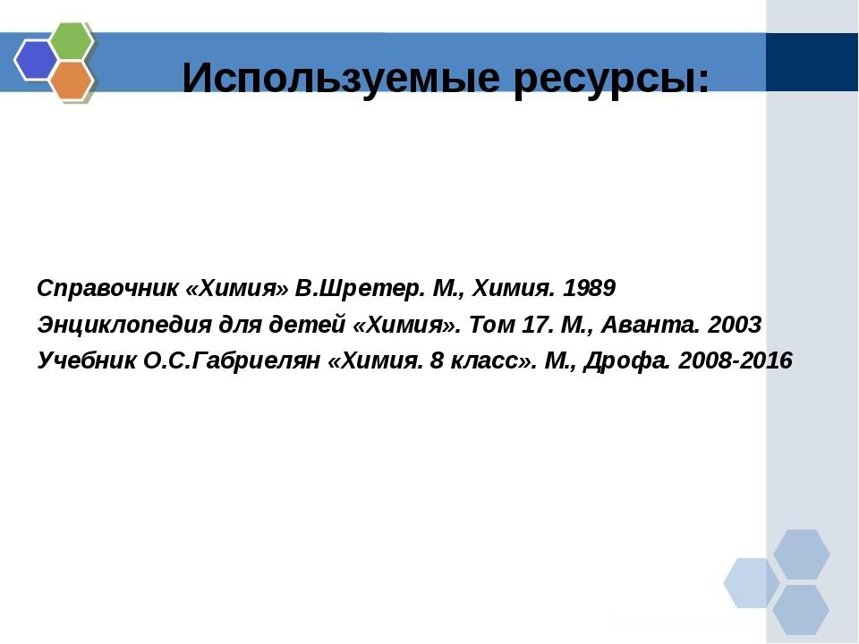 Справочник «Химия» В.Шретер. М., Химия. 1989 Энциклопедия для детей «Химия»....