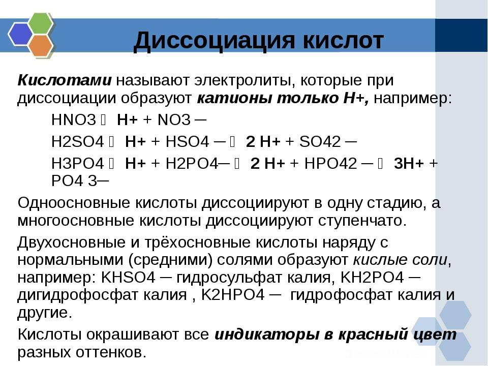 Диссоциация кислот Кислотами называют электролиты, которые при диссоциации об...