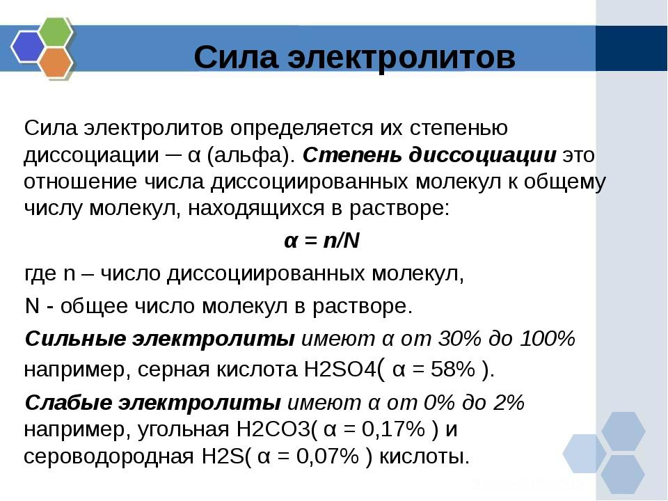 Сила электролитов определяется их степенью диссоциации ─ α (альфа). Степень д...