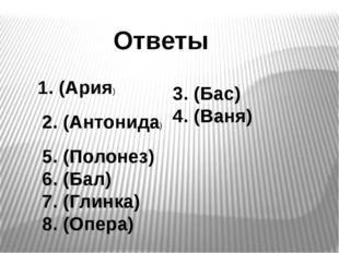 1. (Ария) 2. (Антонида) 3. (Бас) 4. (Ваня) 5. (Полонез) 6. (Бал) 7. (Глинка)