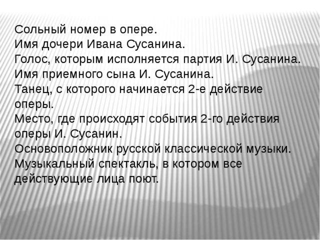 Сольный номер в опере. Имя дочери Ивана Сусанина. Голос, которым исполняется...