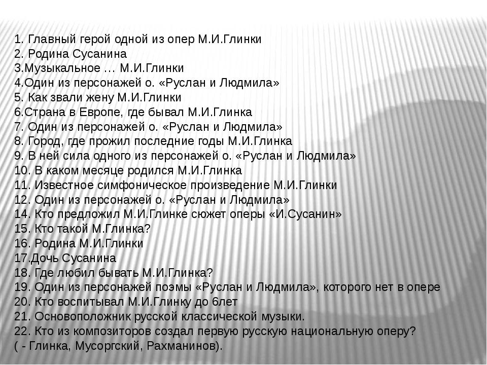1. Главный герой одной из опер М.И.Глинки 2. Родина Сусанина 3.Музыкальное …...