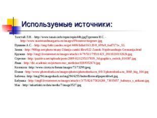 Используемые источники: Толстой Л.Н. - http://www.tanais.info/repin/repin44b.