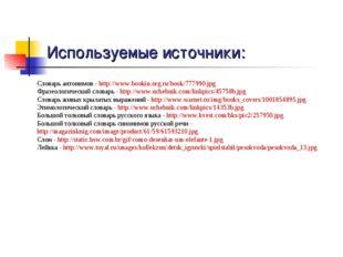 Используемые источники: Словарь антонимов - http://www.bookin.org.ru/book/777