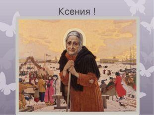 Ксения !