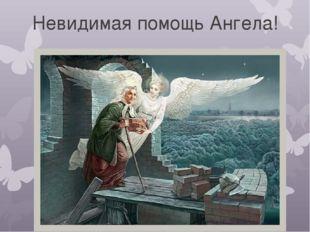Невидимая помощь Ангела!