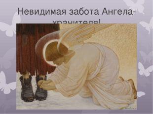 Невидимая забота Ангела-хранителя!