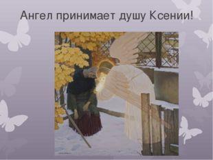 Ангел принимает душу Ксении!